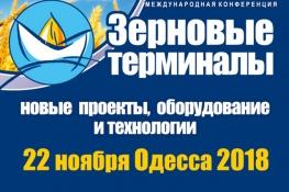 Ежегодная конференция в портовой отрасли – Зерновые терминалы
