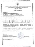 Разрешение эксплуатации грузоподъёмных кранов
