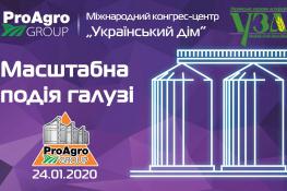 Приглашаем Вас на II Аграрный форум «Элеватор-2020»