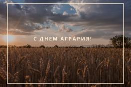С Днем Агрария!