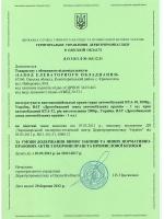 Разрешение эксплуатации грузоподъёмных кранов ЗЭО