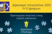 Зерновая Столица участвует на выставке Зерновые Технологии-2015