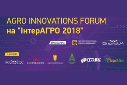 Зерновая Столица на AGRO INNOVATIONS FORUM