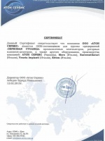 Сертификат Атон-Сервис