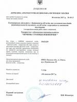 Лицензия на строительство объектов класса СС2 и СС3