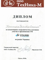 "Diploma for active participation in the promotion of TM ""COURBI"""