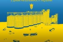 Группа компаний «Зерновая Столица» поздравляет Вас с 25-й годовщиной Независимости Украины!