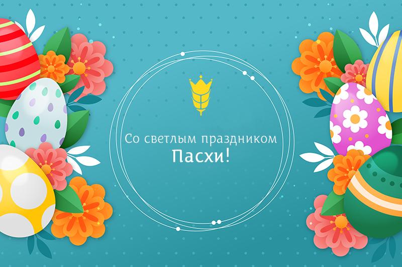 easter2021-ru.jpg