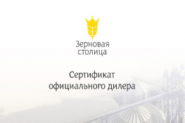 ГК «Зерновая Столица» расширяет дилерскую сеть
