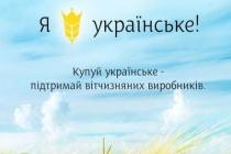 Покупай украинское, потому что оно того достойно