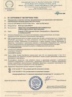 ЕС-Сертификат экспертиза типа ICQC 18 ATEX 0410 X