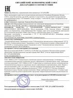 Декларация соответствия ТР ТС ЕАЭС на конвейеры ленточные ZEO-BC, ZEO-BCE; скребковый конвейер ZEO-DC