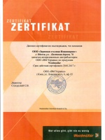 Сертификат Weidmuller