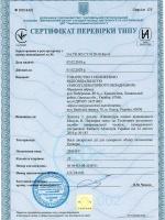 Сертифікат перевірки бункерних ваг ZEO-BV