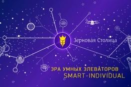 Приходите на стенд IT-решений для агробизнеса - INTERAGRO