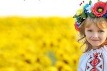 С праздником -24 года независимости Украины