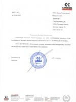 Сертификат CAMOZZI