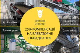 Расширение линейки оборудования в рамках Государственной программы по компенсации