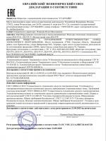 Декларация соответствия ТР ТС ЕАЭС на фильтры локальные специальные ZEO-FUG, ZEO-FUV; фильтр-шкаф ZEO-FW