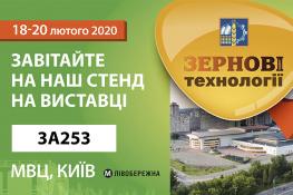 ГК «Зерновая Столица» на выставке Зерновые Технологии 2020