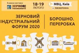 Зерновой индустриальный форум 2020