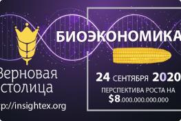 Встречаемся на Форуме «Биоэкономика 2020»