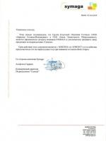 Сертификат Symaga