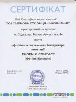 Сертификат Phoenix Contact