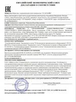 Декларация соответствия ТР ТС ЕАЭС на нории ZEO-BE, ZEO-BES